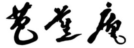 芭蕉庵 公式サイト